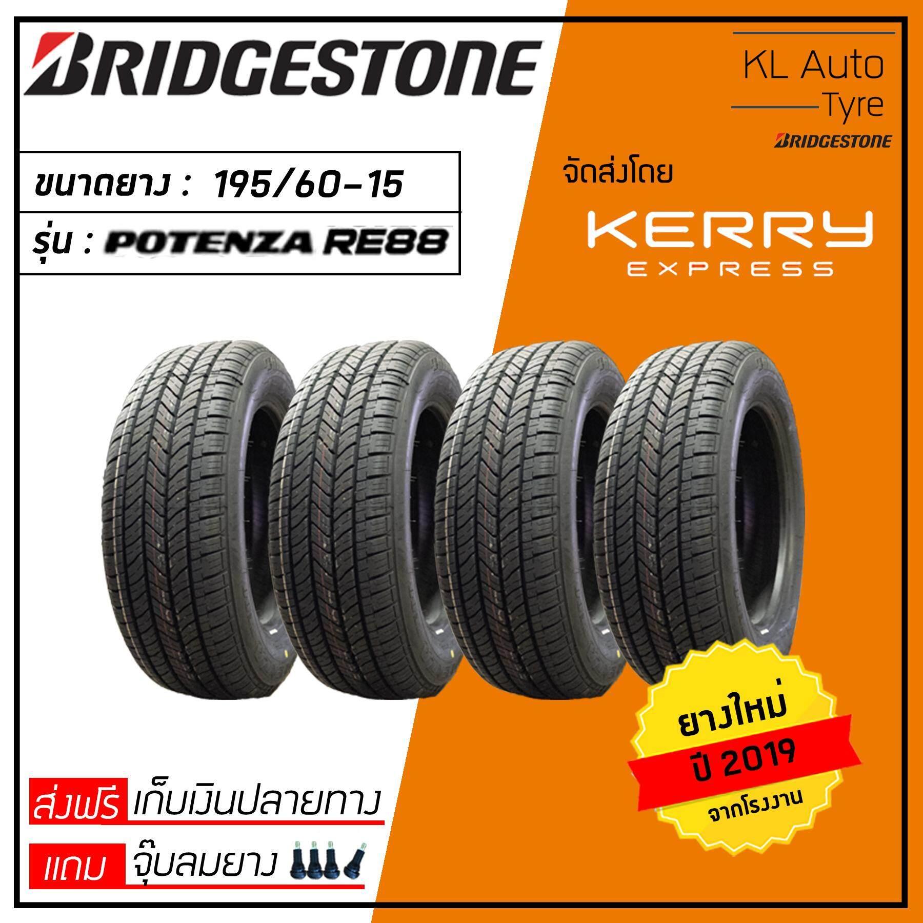 ประกันภัย รถยนต์ ชั้น 3 ราคา ถูก อำนาจเจริญ Bridgestone 195/60-15 RE88 4 เส้น ปี 19 (ฟรี จุ๊บยาง 4 ตัว มูลค่า 200 บาท)