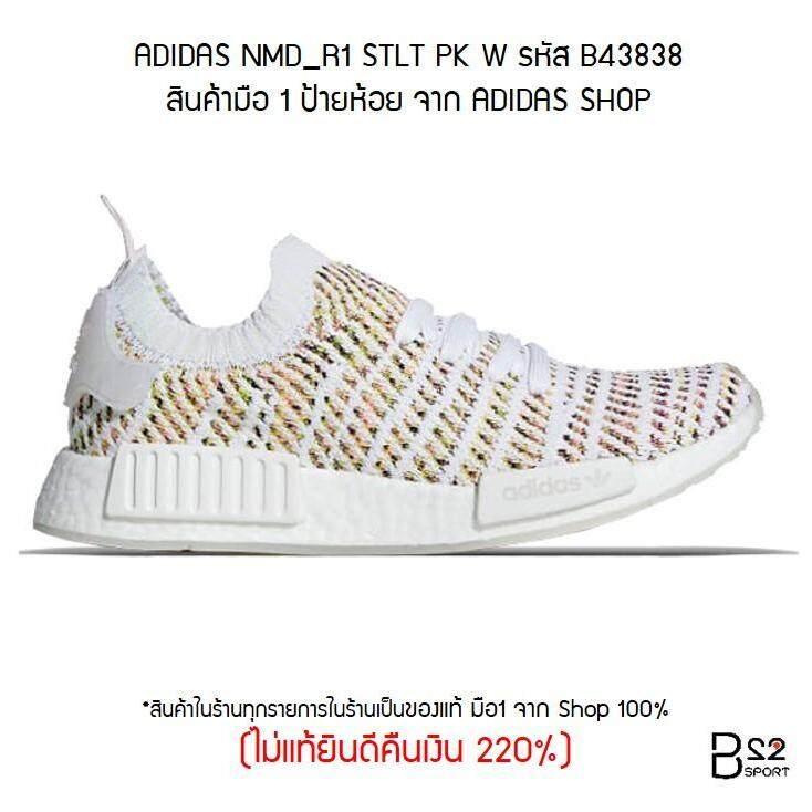 สอนใช้งาน  ฉะเชิงเทรา ADIDAS NMD_R1 STLT PK W รหัส B43838 (สินค้ามือ 1 จาก Shop ป้ายห้อย ของแท้ 100% ไม่แท้ทางร้านยินดีคืนเงิน 220%)