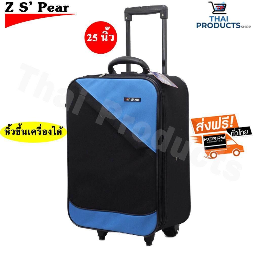 (ส่งฟรี KERRY) กระเป๋าเดินทางล้อลากคู่ ขนาด 25 นิ้ว ผลิตในไทย พัสดุทนทาน น้ำหนักเบา มีซิปขยาย ใส่ของได้เยอะมาก สามารถหิ้วขึ้นเครื่องได้