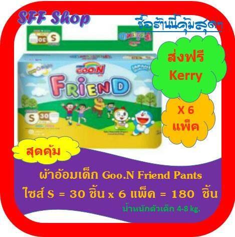 ขายดีมาก! ส่งฟรี Kerry!!!  ผ้าอ้อมกางเกงเด็ก แพมเพิส กูนน์เฟรนด์ Goo.N Friend  Size S/M/L/XL/XXL จำนวน 6 แพ็ค สุดคุ้ม
