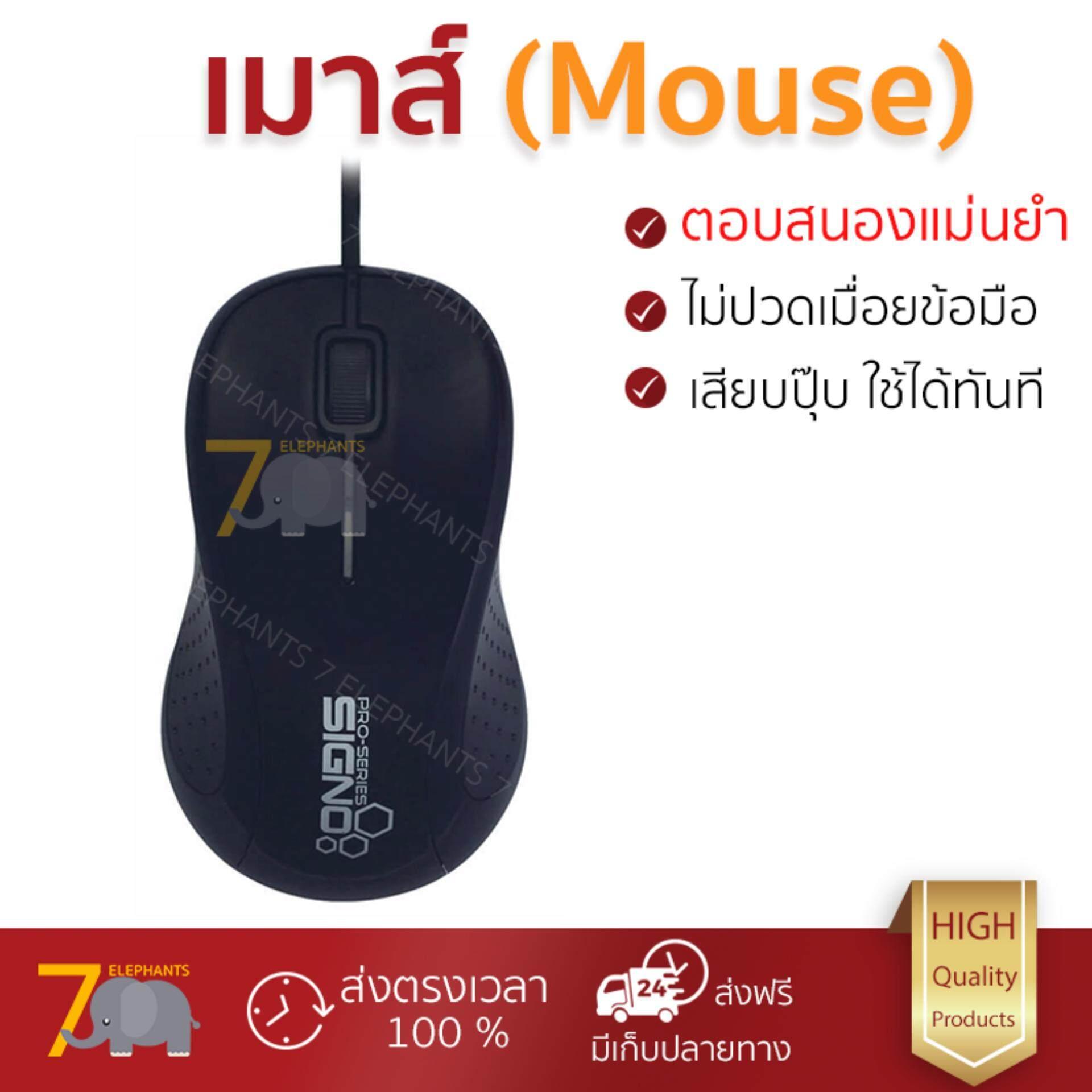 สุดยอดสินค้า!! รุ่นใหม่ล่าสุด เมาส์           SIGNO เมาส์ (สีดำ) รุ่น MO-240BLK             เซนเซอร์คุณภาพสูง ทำงานได้ลื่นไหล ไม่มีสะดุด Computer Mouse  รับประกันสินค้า 1 ปี จัดส่งฟรี Kerry ทั่วประเทศ