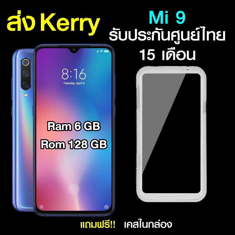สอนใช้งาน  ศรีสะเกษ 【ใช้คูปองลดเพิ่มอีก】【ประกันศูนย์ไทย 15 เดือน】 Xiaomi Mi 9 (6/128GB) + พร้อมเคสในกล่อง / ShoppingD