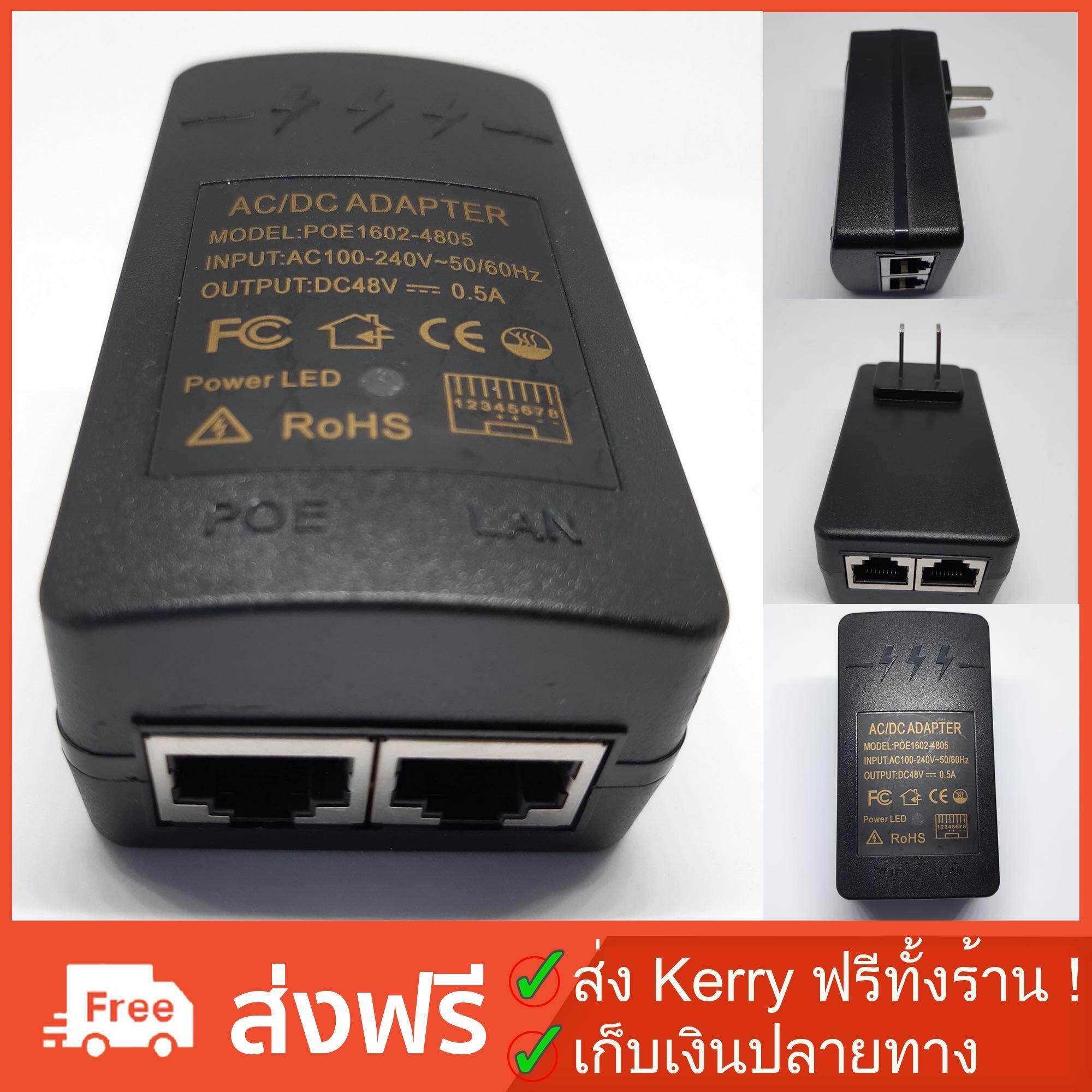 เก็บเงินปลายทางได้ ส่ง Kerry ฟรีทั้งร้าน !! PoE 48V 0.5A wall plug  รับประกัน 3 เดือน