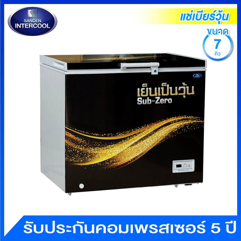 ระยอง Sanden Intercool ตู้แช่เบียร์วุ้น ขนาด 7 คิว / 200 ลิตร รุ่น SSH-0205 (ขวดไม่แตก)