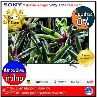 Sony Bravia 4K Ultra HD TV - HDR  - สมาร์ททีวี รุ่น KD-55X7000G ขนาด 55 นิ้ว X7000G Series *** บริการส่งด่วนแบบพิเศษ!ทั่วประเทศ (ทั้งในกรุงเทพและต่างจังหวัด)*** ** ผ่อนชำระ 0% **
