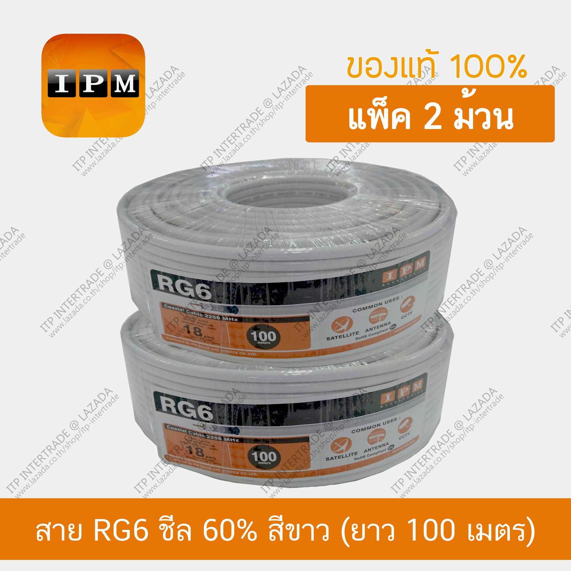 เก็บเงินปลายทางได้ IPM สายนำสัญญาณ RG6 ชีล 60% สีขาว ยาวม้วนละ 100 เมตร แพ็ค 2 ม้วน (ส่ง kerry ฟรี)