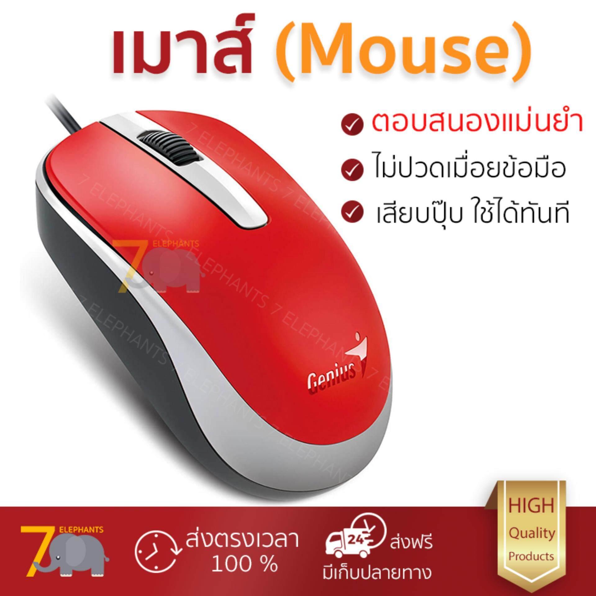 ขายดีมาก! รุ่นใหม่ล่าสุด เมาส์           GENIUS เมาส์ (สีแดง) รุ่น DX-120             เซนเซอร์คุณภาพสูง ทำงานได้ลื่นไหล ไม่มีสะดุด Computer Mouse  รับประกันสินค้า 1 ปี จัดส่งฟรี Kerry ทั่วประเทศ