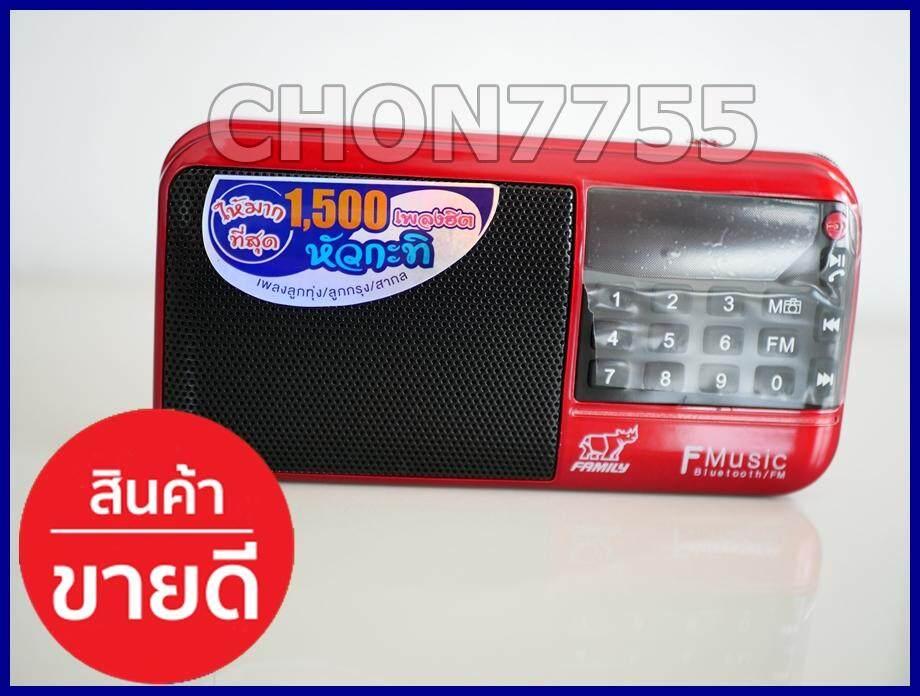 ลดสุดๆ วิทยุรวมเพลงลูกทุ่ง ไร้สาย พกพา พร้อมส่ง ⭐ส่งฟรี KERRY 1-2วันถึง⭐ แถมสายไฟฟรี!   เครื่องเล่นเพลงอมตะลูกทุ่งยุคกลาง กล่องเพลงลูกทุ่ง กล่องเพลงลูกทุ่งสุดฮิต กล่องวิทยุมนต์เพลงลูกทุ่งไทย Music Box
