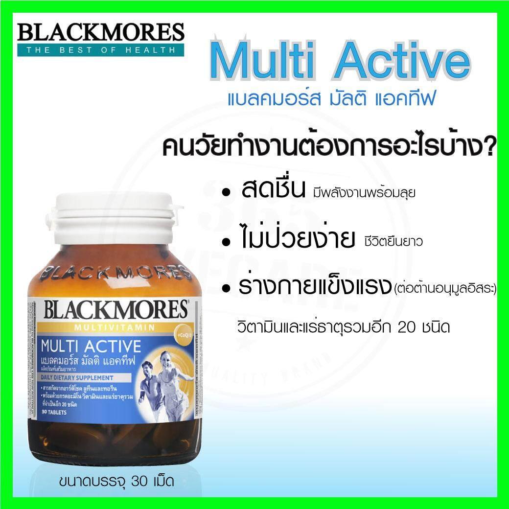 ยี่ห้อนี้ดีไหม  บุรีรัมย์ ราคาพิเศษสุดๆ Blackmores Multi Active 30เม็ด  แบลคมอร์ส มัลติ แอคทีฟ วิตามินรวม 365wecare
