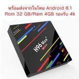 เพชรบุรี Smart TV BOX WIFI RK3328 Media Player H96 MAX+ พร้อมส่งจากในไทย  2.4Gwifi 4G + 32G Android 8.1 Quad Core 4K