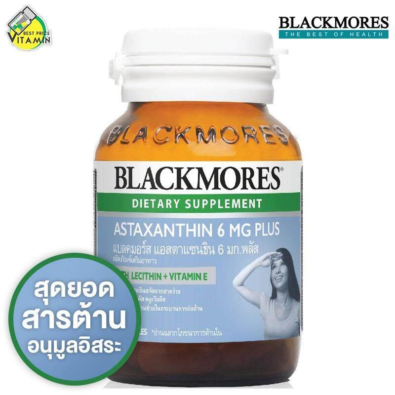 ยี่ห้อไหนดี  สมุทรปราการ Blackmores Astaxanthin 6 mg. Plus [บรรจุ 30 แคปซูล] ต้านอนุมูลอิสระ ช่วยระบบหัวใจ และระบบภูมิคุ้มกัน
