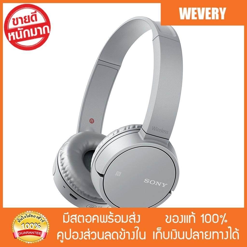 สุดยอดสินค้า!! [Wevery] Sony หูฟังไร้สาย รุ่น WH-CH500 - Gray หูฟังบลูทูธ หูฟังไร้สายบลูทูธ หูฟังไร้สาย bluetooth ส่งฟรี Kerry เก็บเงินปลายทางได้