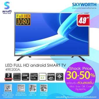 TV  SKYWORTH LED 2K SMART ANDROID TV นิ้ว รุ่น 49E200A