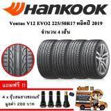 ประกันภัย รถยนต์ 2+ นครพนม ยางรถยนต์ Hankook 225/50R17 รุ่น Ventus V12 Evo2 (K120) (4 เส้น) ยางใหม่ปี 2019