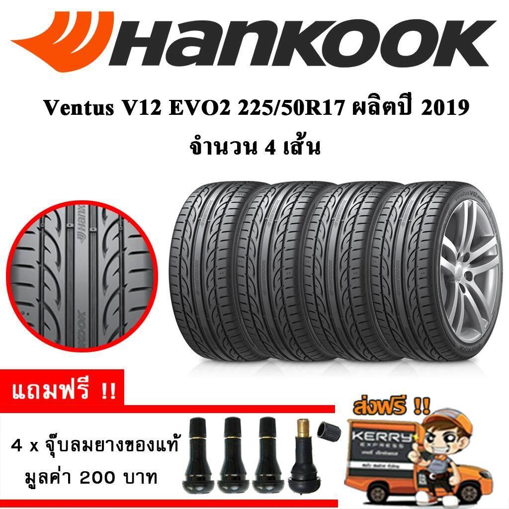 โปรโมชั่นพิเศษ  นครพนม ยางรถยนต์ Hankook 225/50R17 รุ่น Ventus V12 Evo2 (K120) (4 เส้น) ยางใหม่ปี 2019