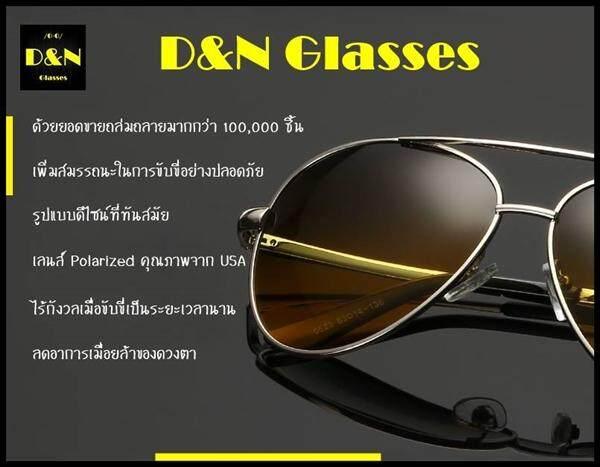 ลดสุดๆ D&N Glasses แว่นตาขับรถสำหรับใส่กลางคืนและกลางวัน ของแท้ 100% จัดส่งฟรี kerry มีบริการเก็บเงินปลายทาง