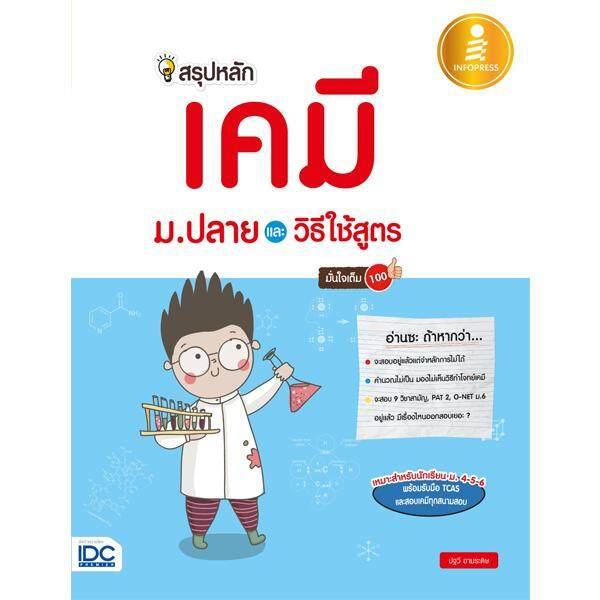 หนังสือ สรุปหลักเคมี ม.ปลาย และวิธีใช้สูตร มั่นใจเต็ม 100