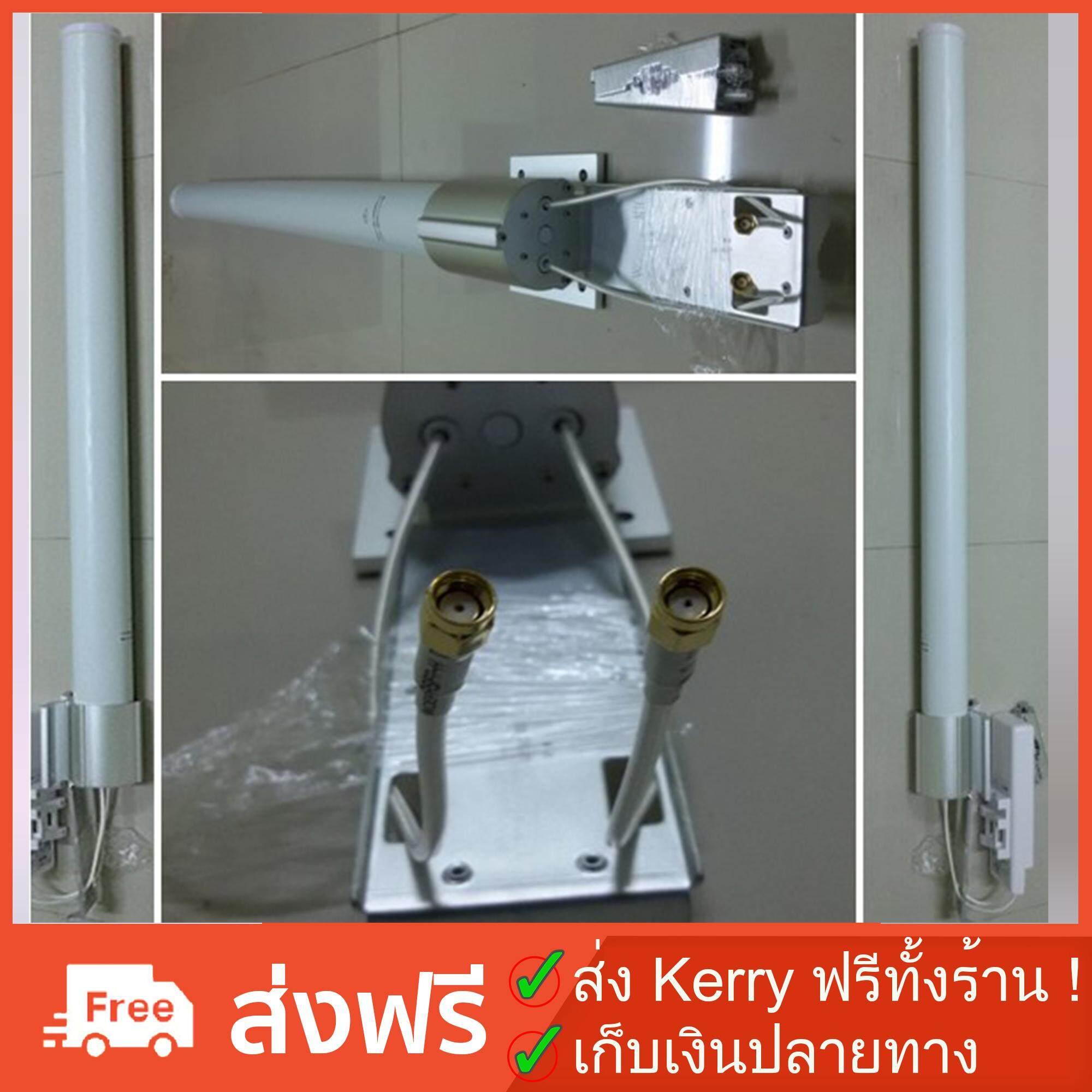 ส่ง Kerry ฟรีทั้งร้าน !! OA-2450-13DP : MIMO Dual Pole Omni 13dBi/2.4 GHz ใช้กับ Rocket M2 ได้