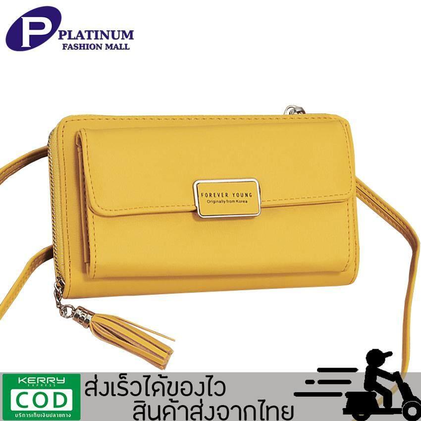 นครปฐม Platinum Fashion Mall พร้อมส่ง กระเป่าแฟชั่น กระเป๋าสะพายข้าง หนัง PU เกรดพรีเมียม Forever young รุ่น LN 521