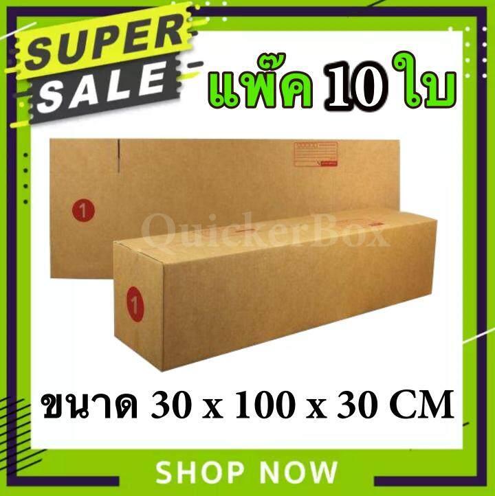 กล่องฝาชน กล่องไปรษณีย์ เบอร์ 1 แพ๊ค 10 ใบ จัดส่งด่วน Kerry Express