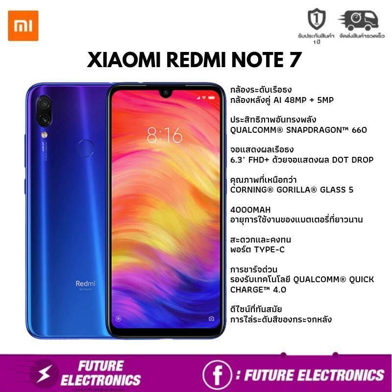 ยี่ห้อนี้ดีไหม  นครปฐม Xiaomi Redmi Note 7 3/32G  4/64G  4/128G รับประกันศูนย์ไทย 1 ปี