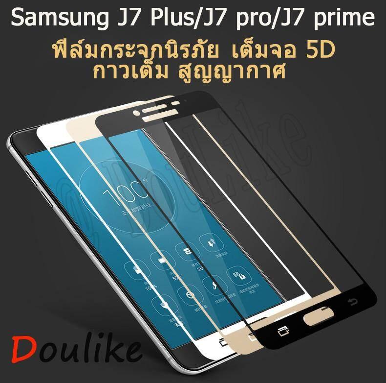 เก็บเงินปลายทางได้ จัดส่งฟรี!kerry ฟิล์มกระจกนิรภัย เต็มจอ 5D กาวเต็ม สูญญากาศ Samsung J7 plus/J7 pro/J7 prime สีดำ/สีขาง/สีทอง(black/gold/white)