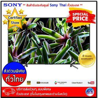 Sony Bravia 4K Ultra HD TV - HDR  - สมาร์ททีวี รุ่น KD-55X7000G ขนาด 55 นิ้ว X7000G Series *** บริการส่งด่วนแบบพิเศษ!ทั่วประเทศ (ทั้งในกรุงเทพและต่างจังหวัด)***