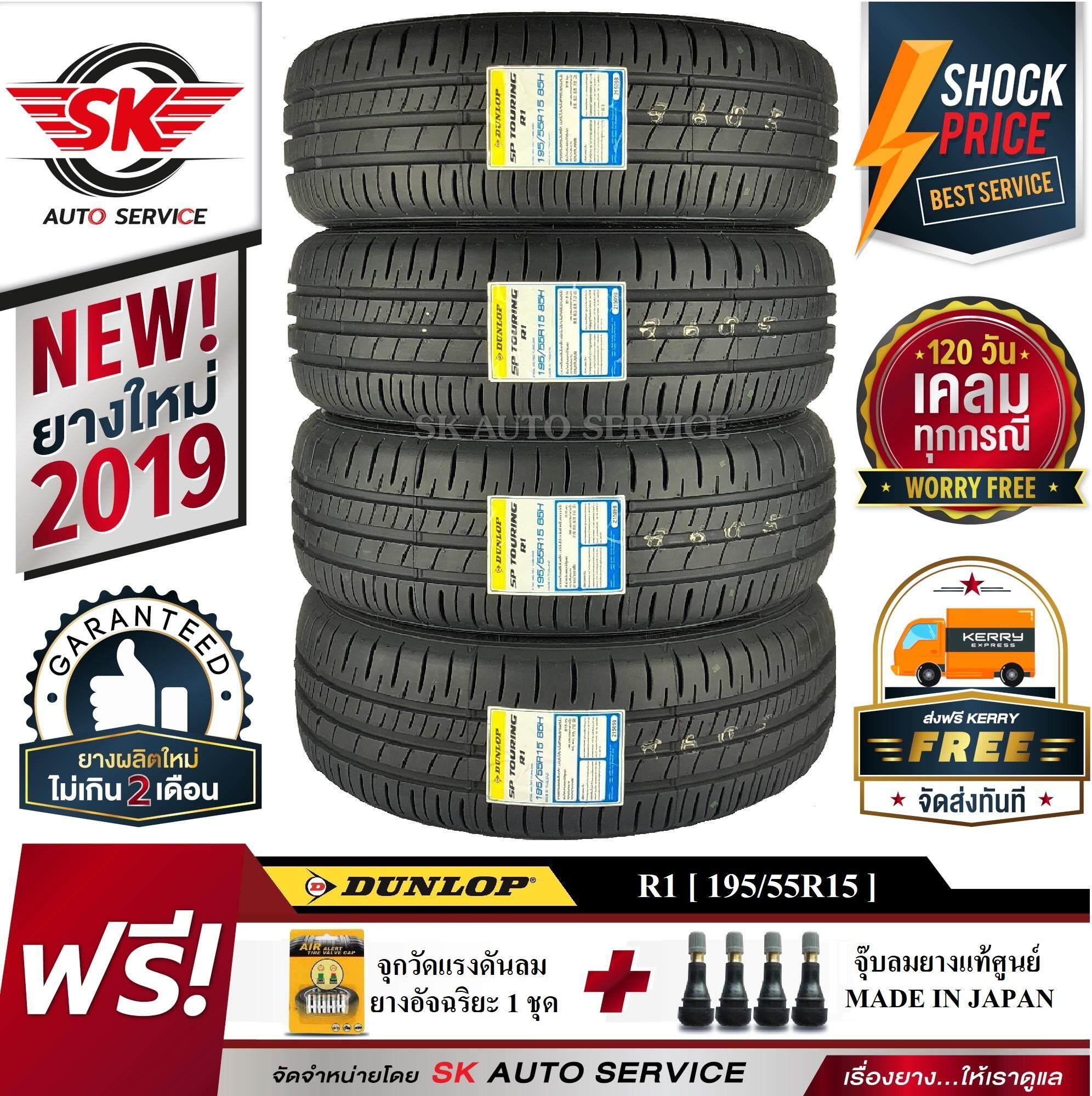 ประกันภัย รถยนต์ 3 พลัส ราคา ถูก ตราด DUNLOP ยางรถยนต์ 195/55R15 รุ่น SP TOURING R1 4 เส้น (ใหม่กริ๊ปปี 2019)