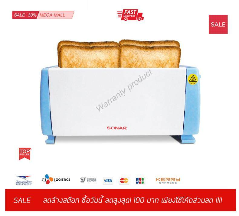 ยี่ห้อไหนดี  มหาสารคาม MEGA SHOP HOME SHOP ของแท้ พร้อมส่ง  เครื่องปิ้งขนมปัง เตาปิ้งขนมปัง แบบ 4 แผ่น รุ่น ET-4S Toaster Bread ทำแซนด์วิช  ขายปลีก ขายส่ง รับตัวแทนจำหน่าย