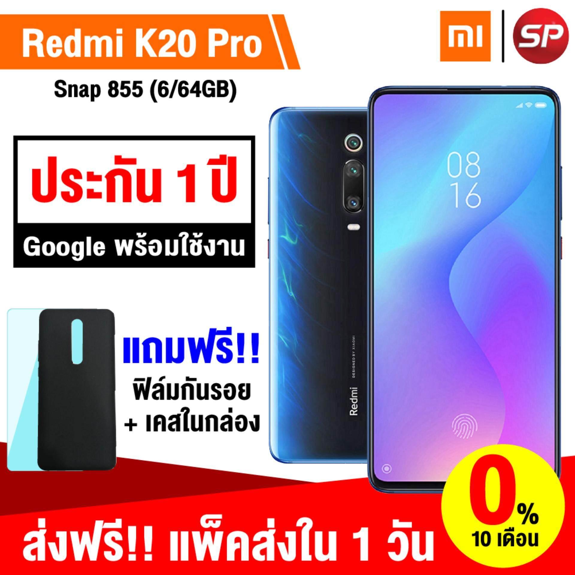 การใช้งาน  ฉะเชิงเทรา 【กดติดตามร้านรับส่วนลดเพิ่ม 3%】【สามารถผ่อน 0% 10 เดือน】【ส่งฟรี!!】Xiaomi Redmi K20 Pro (6/64GB) + ฟิล์มกันรอย มาพร้อม Premium Black Case 【รับประกันร้าน 1 ปี】 / Thaisuperphone