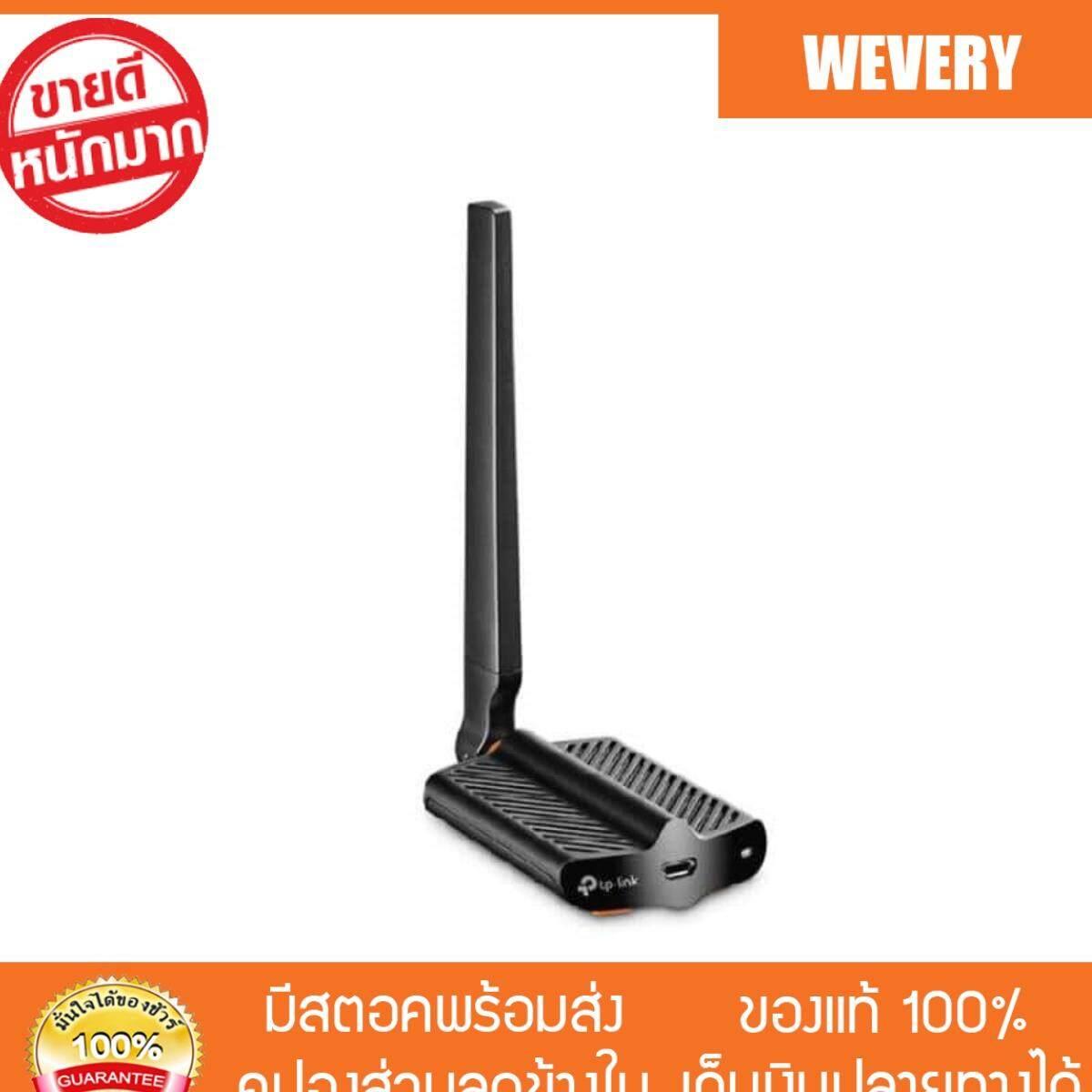 [Wevery] TP-Link Archer T2UHP อุปกรณ์รับ Wi-Fi (AC600 High Power Wireless Dual Band USB Adapter) ตัวรับสัญญาณ wifi ตัวรับ wifi ส่ง Kerry เก็บปลายทางได้