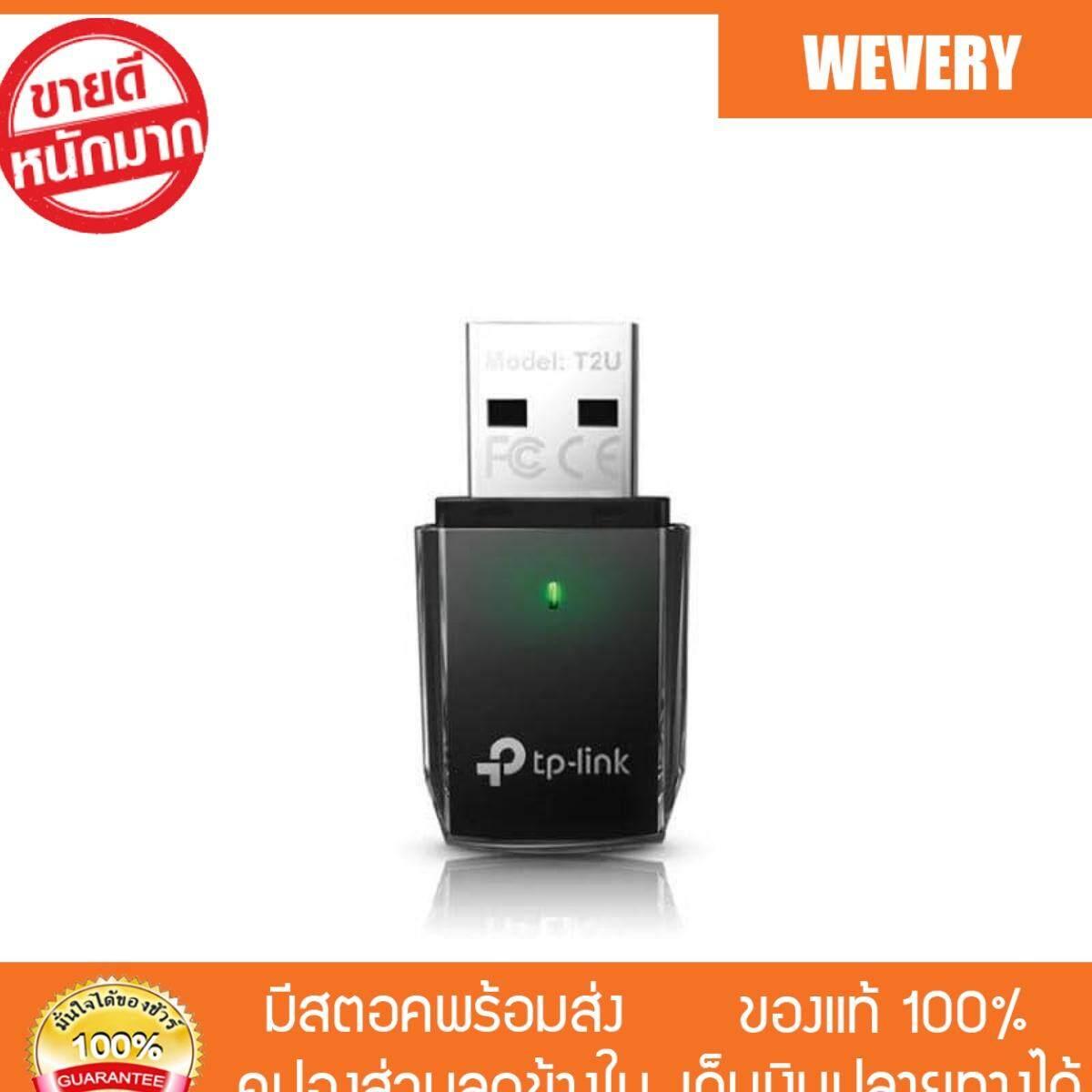 ขายดีมาก! [Wevery] TP-LINK Archer T2U อุปกรณ์รับ Wi-Fi (AC600 Wireless Dual Band USB Adapter) ตัวรับไวไฟ ตัวรับสัญญาณ wifi ส่ง Kerry เก็บปลายทางได้