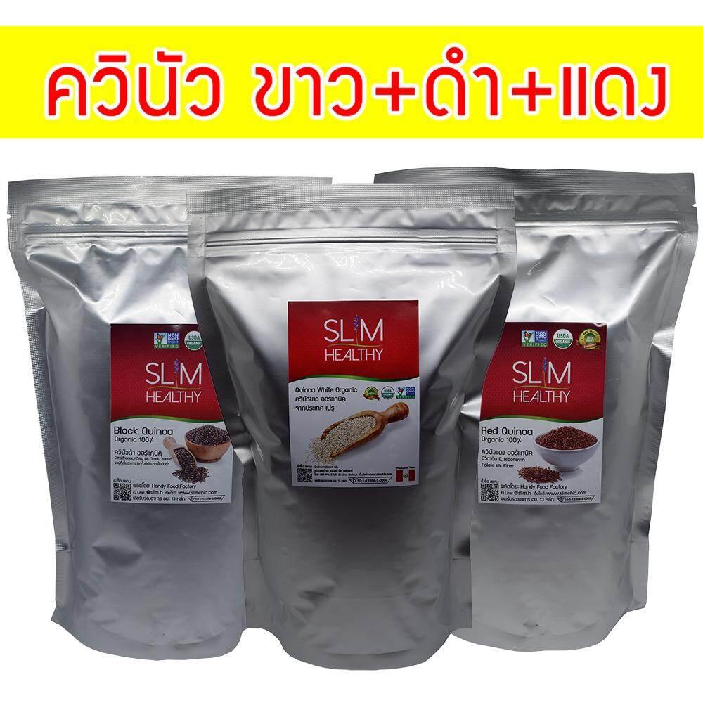 ดีไหม!! ควินัว ขาว ดำ แดง 3 กิโลกรัม (ส่งฟรี Kerry ไม่บวกเพิ่ม) Organic White Black Red Quinoa คีนัว ออร์แกนิค ตรา Slim Healthy