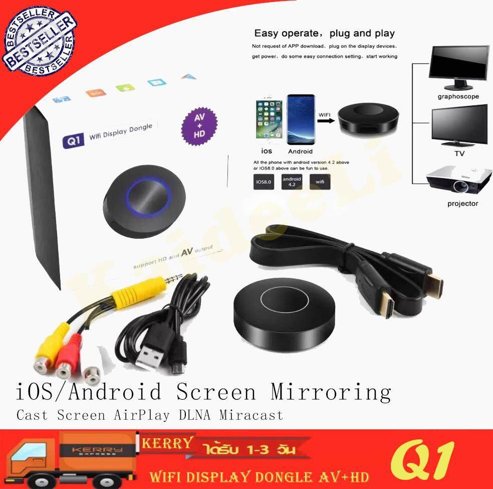 ขายดีมาก! ใหม่ล่าสุด! ของแท้! มีรับประกัน!HDMI + AV Q1 Mirroring เครื่องรับสัญญาณ Dongle wifi HDMI ช่องเสียบสัญญาณทีวี HDMI 1080p HD Miracast สำหรับโทรศัพท์สมาร์ทแท็บเล็ต ขนส่งโดย Kerry Express