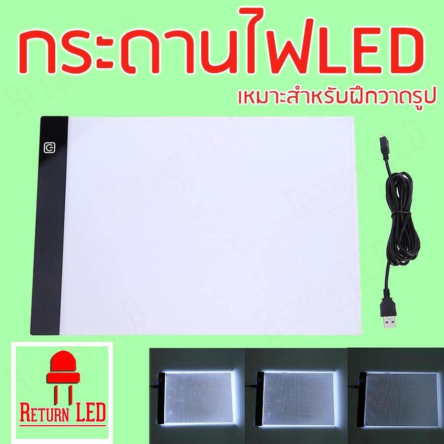 เก็บเงินปลายทางได้ ReturnLED Light Board กระดานไฟลอกลาย A4 ส่งฟรี Kerry LEX GJ