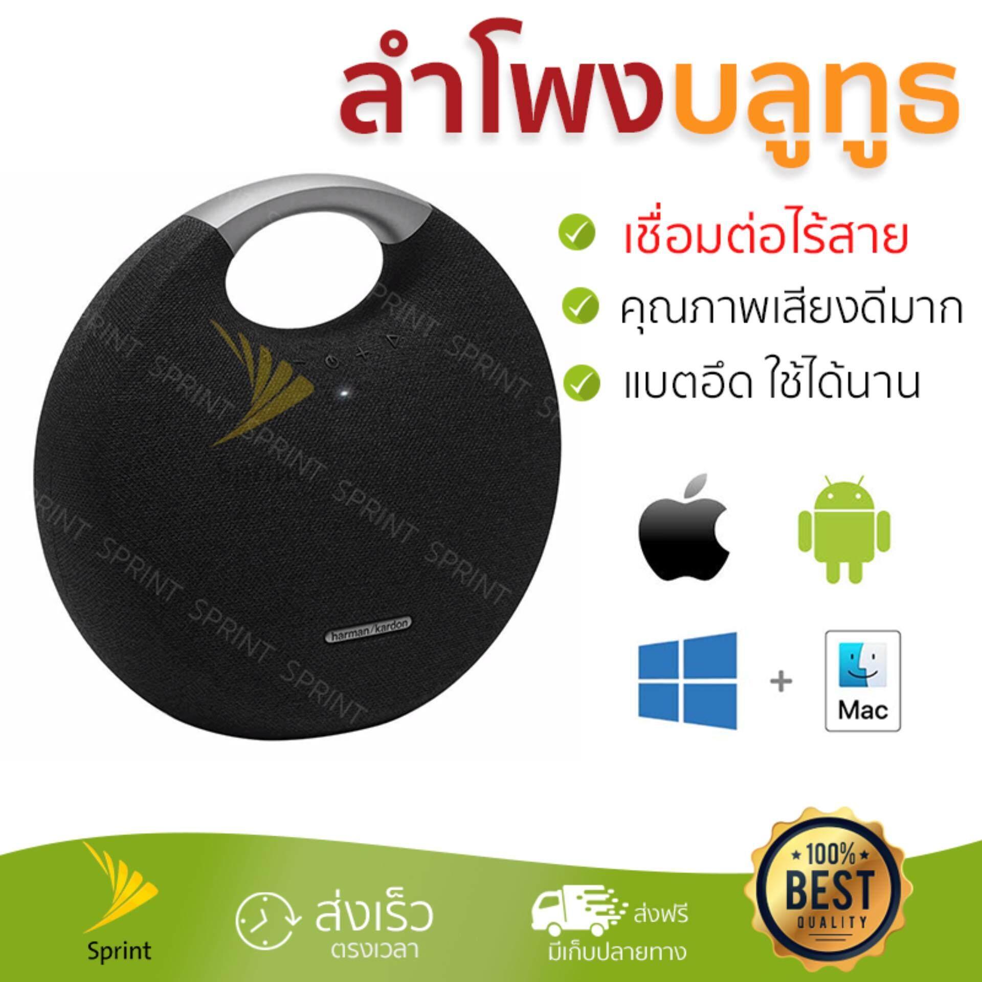 ยี่ห้อนี้ดีไหม  นครปฐม จัดส่งฟรี ลำโพงบลูทูธ  Harman Kardon Bluetooth Speaker 2.1 Onyx Studio 5 Black เสียงใส คุณภาพเกินตัว Wireless Bluetooth Speaker รับประกัน 1 ปี
