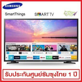 Samsung LED Smart TV (HD) 32 นิ้ว รุ่น UA32N4300AKXXT (รุ่นใหม่ ปี2018)