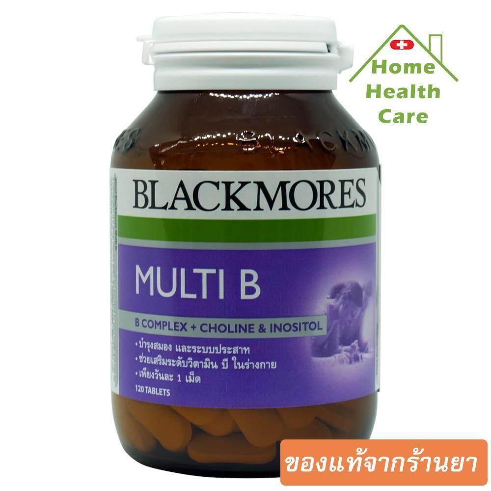 ยี่ห้อไหนดี  ภูเก็ต BLACKMORES Multi แบลคมอร์ส มัลติ บี B วิตามินบีรวมบำรุงระบบประสาท (120เม็ด)