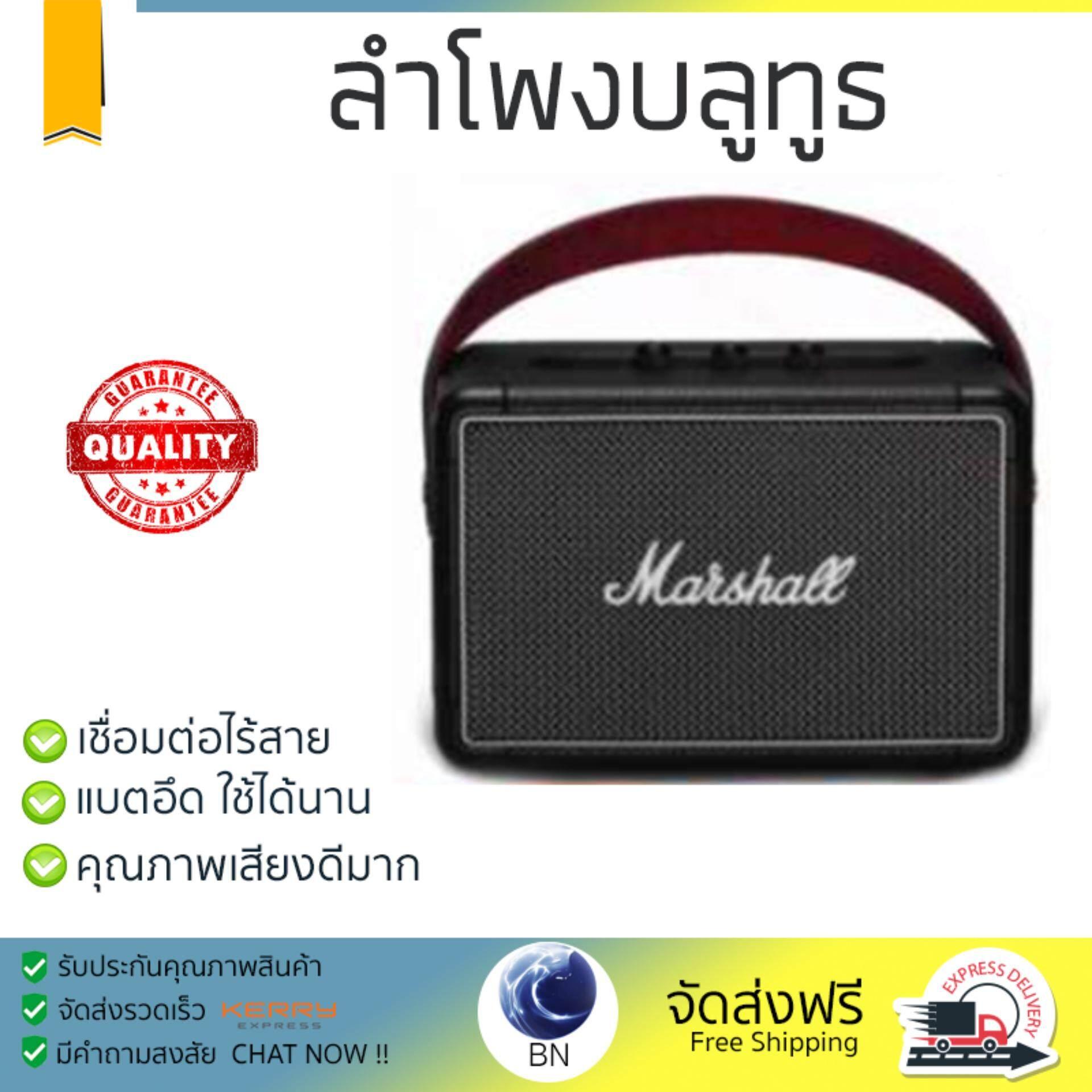 สุรินทร์ จัดส่งฟรี ลำโพงบลูทูธ  Marshall Bluetooth Speaker 2.1 Kilburn II Black เสียงใส คุณภาพเกินตัว Wireless Bluetooth Speaker รับประกัน 1 ปี