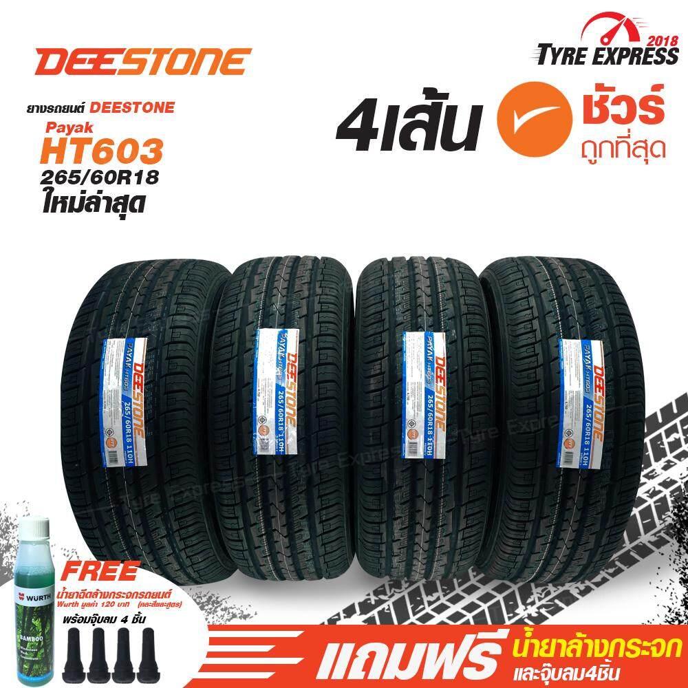 ประกันภัย รถยนต์ 2+ ภูเก็ต ยางรถยนต์ดีสโตน ยางรถยนต์ขอบ 18 Deestone รุ่น Payak HT603 ขนาด 265/60R18 (4 เส้น) แถม น้ำยาล้างกระจก Wurth 1 ขวด มูลค่า 120 บาท ฟรี แถมจุ๊บลม 4 ตัว TyreExpress