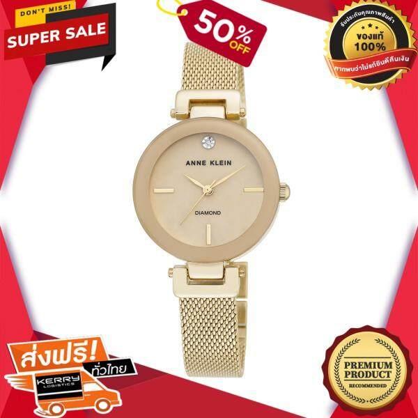 นาฬิกาข้อมือคุณผู้หญิง ANNE KLEIN นาฬิกาข้อมือผู้หญิง รุ่น AK-2472TMGB สีทอง ของแท้ 100% สินค้าขายดี จัดส่งฟรี Kerry!! ศูนย์รวม นาฬิกา casio นาฬิกาผู้หญิง นาฬิกาผู้ชาย นาฬิกา seiko นาฬิกาจีช็อค