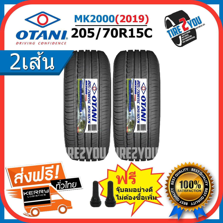 ปราจีนบุรี 205/70R15 8PR OTANI ยางรถยนต์ ขอบ15 รุ่น MK2000 โอตานิ จำนวน 2เส้น (ปี 2019)