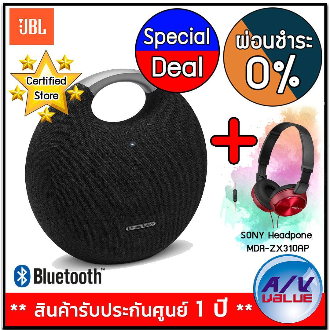 สอนใช้งาน  ยะลา Harman Kardon Onyx Studio 5 Bluetooth Wireless Speaker (Onyx5) - Black + SONY Headpone MDR-ZX310AP - RED **ผ่อนชำระ 0% **