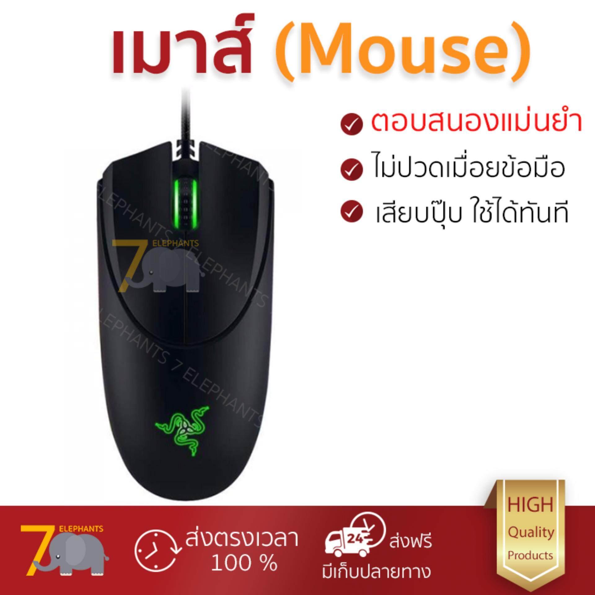 ขายดีมาก! รุ่นใหม่ล่าสุด เมาส์           RAZER เมาส์เกมมิ่ง (สีดำ) Diamondback             เซนเซอร์คุณภาพสูง ทำงานได้ลื่นไหล ไม่มีสะดุด Computer Mouse  รับประกันสินค้า 1 ปี จัดส่งฟรี Kerry ทั่วประเทศ