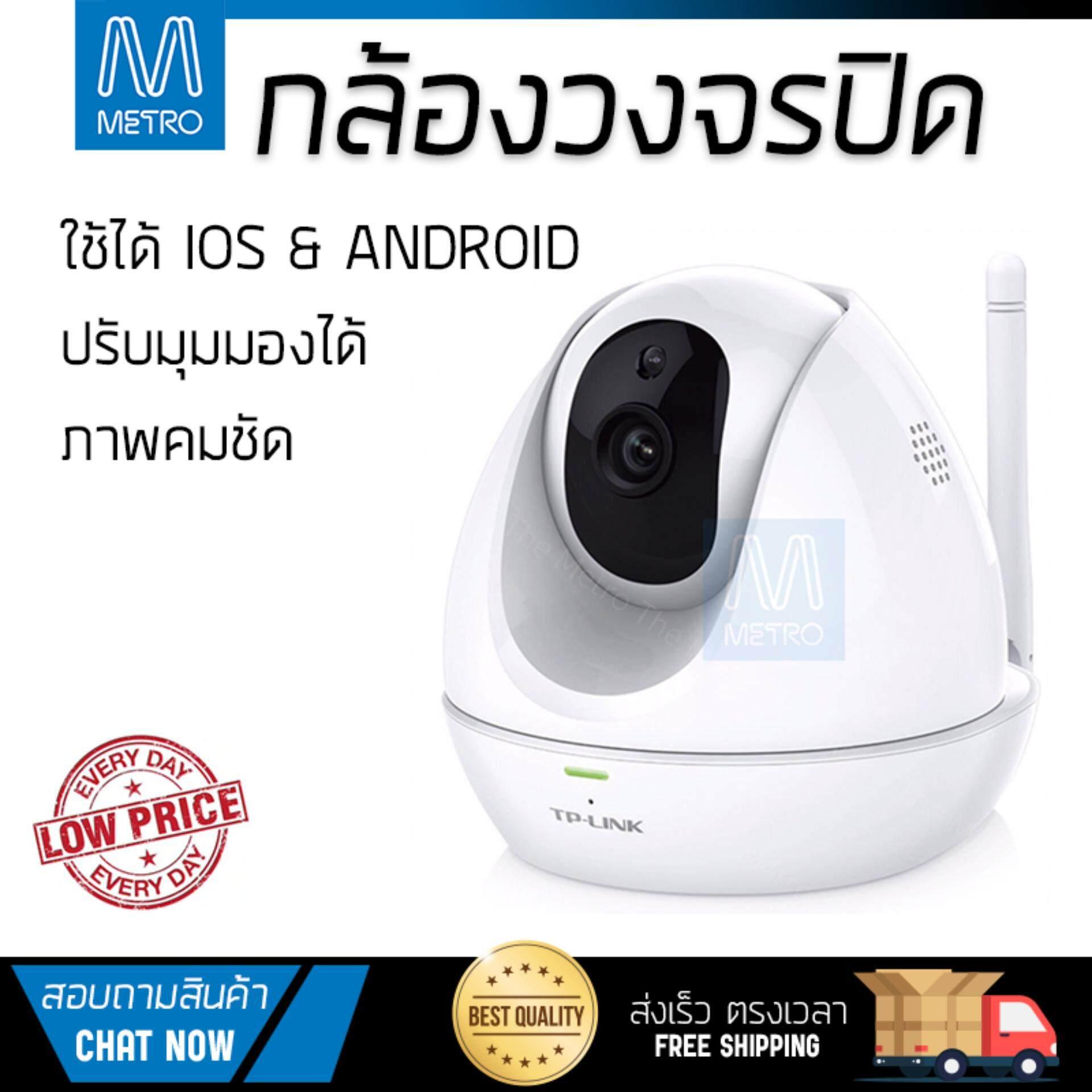 เก็บเงินปลายทางได้ โปรโมชัน กล้องวงจรปิด           TP-LINK กล้องวงจรปิด Wi-Fi รุ่น NC450             ภาพคมชัด ปรับมุมมองได้ กล้อง IP Camera รับประกันสินค้า 1 ปี จัดส่งฟรี Kerry ทั่วประเทศ