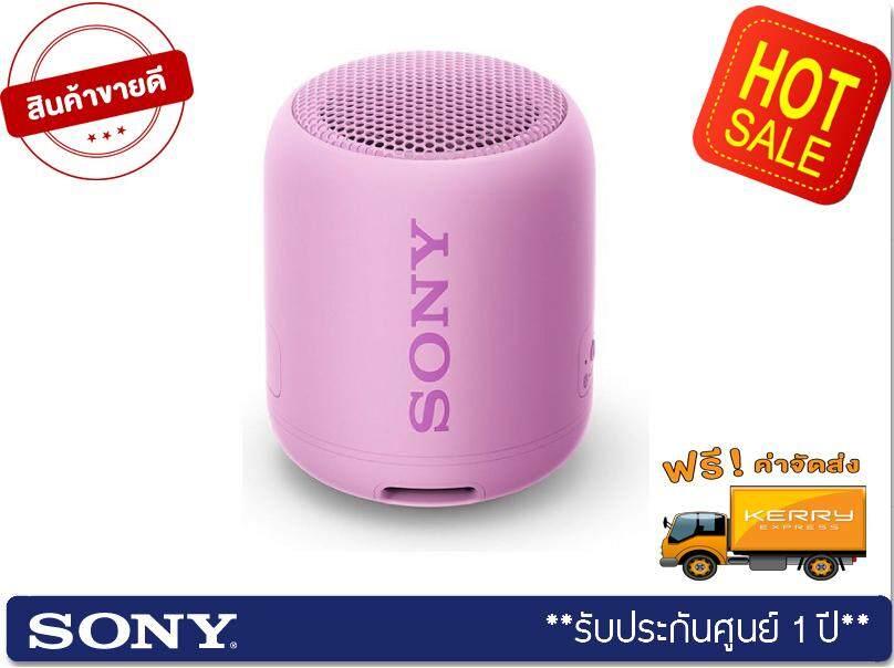 ลดสุดๆ NEW!! Sony ลำโพง BLUETOOTH แบบพกพา EXTRA BASS รุ่น XB12 สีชมพู ของแท้ 100% ประกันศูนย์ Sony 1 ปี จัดส่งฟรี Kerry!! ศูนย์รวม ลําโพง bluetooth ลําโพงบลูทูธ sony ลําโพงบลูทูธราคาถูก ลำโพง bluetoot