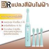แปรงสีฟันไฟฟ้า รอยยิ้มขาวสดใสใน 1 สัปดาห์ สุโขทัย แปลงสีฟัน แปรงสีฟันไฟฟ้า ระบบSonic ชุดแปรงสีฟันไฟฟ้า พร้อมหัวเปลี่ยน 3 หัว ขนแรปงนิ่ม ชาร์จแบต กันน้ำ Electric Toothbrushes Sonic Vibration มีฟังก์ชั่น 5 DR ELECTRICS