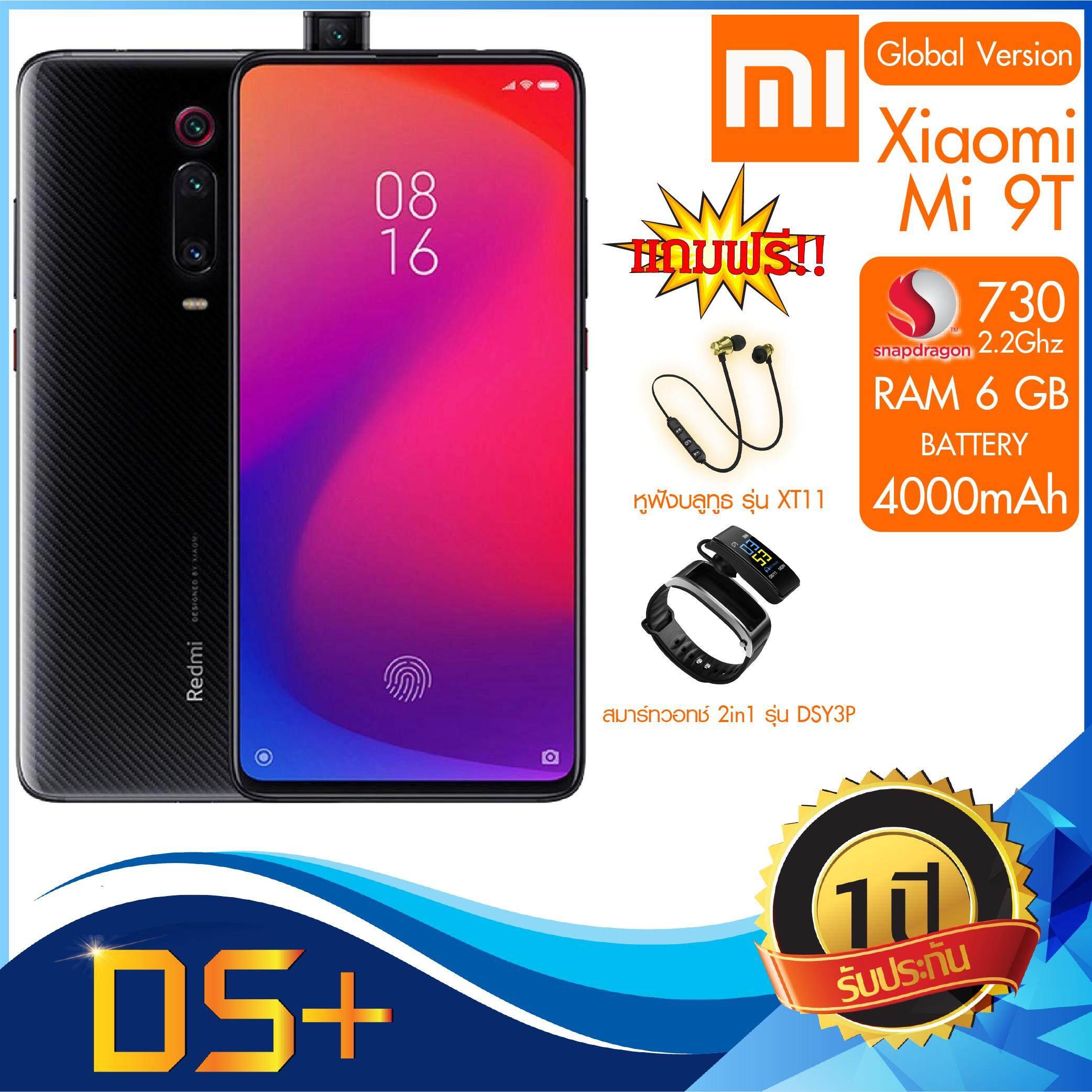 ยี่ห้อไหนดี  หนองบัวลำภู Xiaomi Mi 9T (Redmi K20) แถมฟรี!! หูฟังบลูทูธ รุ่น XT11 + สมาร์ทวอทช์ 2in1 รุุ่น DSY3P [Ram 6gb/Rom 64gb & 128gb] - รับประกันร้าน 1ปี