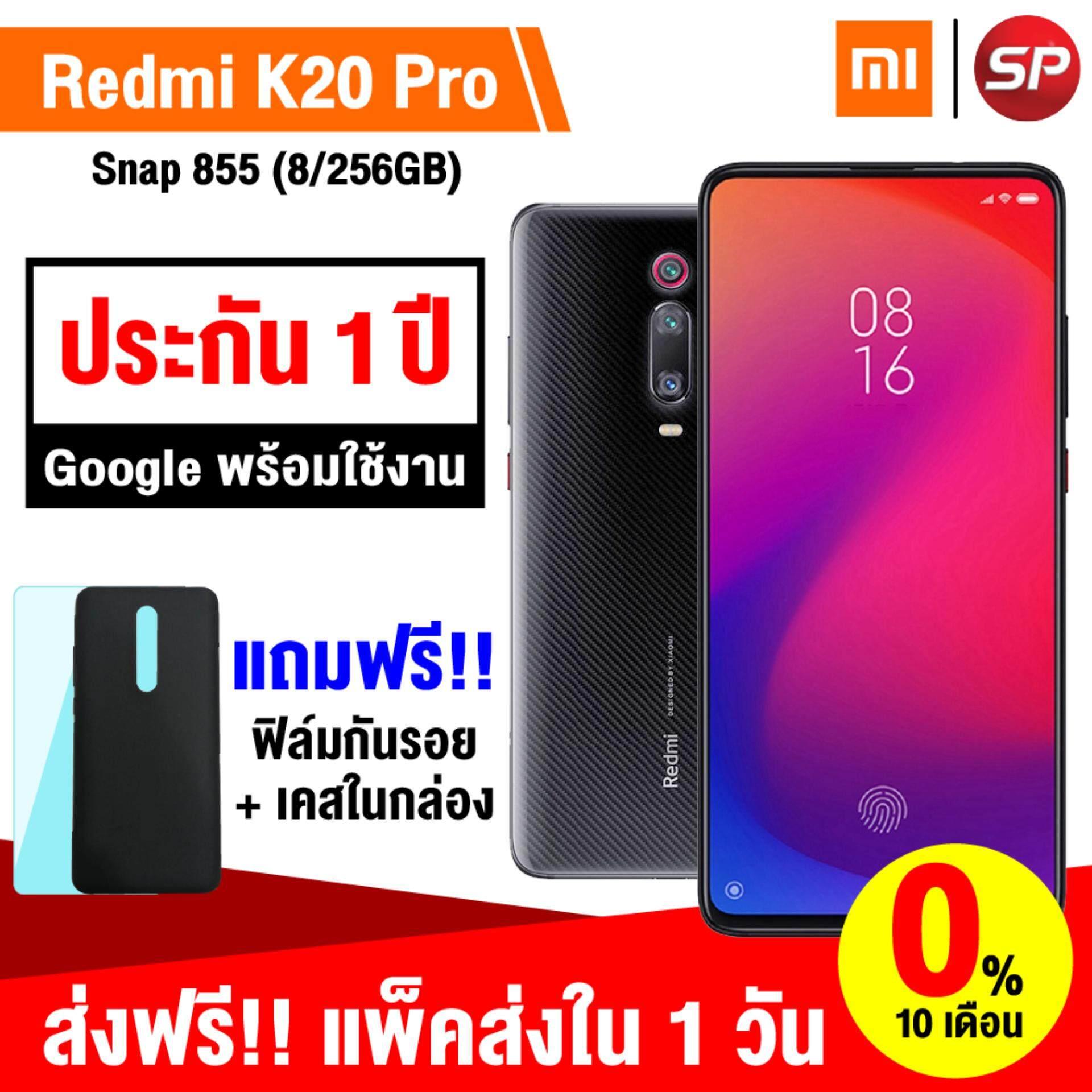อำนาจเจริญ 【กดติดตามร้านรับส่วนลดเพิ่ม 3%】【สามารถผ่อน 0% 10 เดือน】【แพ็คส่ง 1 วัน】【ส่งฟรี!!】Xiaomi Redmi K20 Pro (8/256GB) + ฟิล์มกันรอย มาพร้อม Premium Black Case 【รับประกันร้าน 1 ปี】 / Thaisuperphone