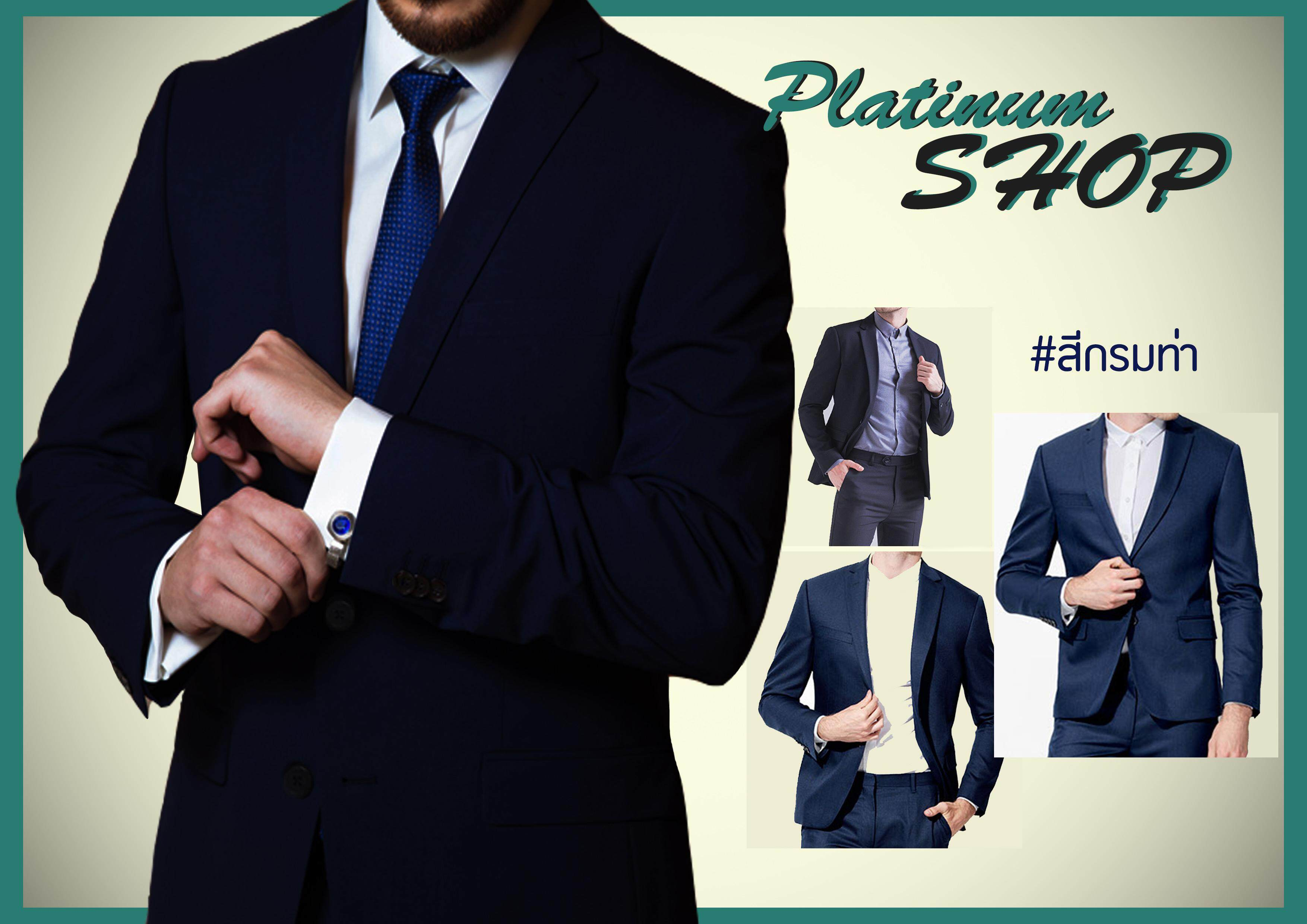 เสื้อสูทสีกรมท่า เสื้อสูทผู้ชาย เสื้อสูทใส่ทำงาน ใส่แฟชั่น เสื้อสูทเข้าพิธี เสื้อสูทออกงาน สีกรมท่า เนื้อผ้าดี ราคาส่งจากโรงงาน